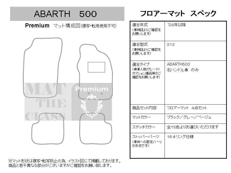 abarth-500_pre