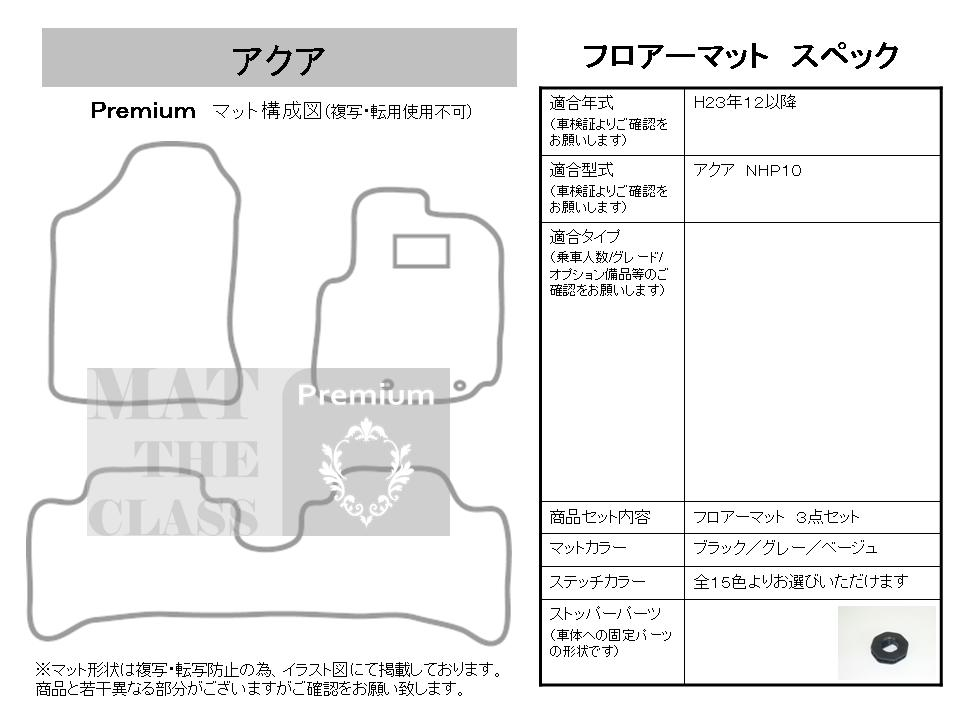 TOYOTA AQUA トヨタ アクアフロアマット H23/12~NHP10 ★Premium プレミアム【RCP】