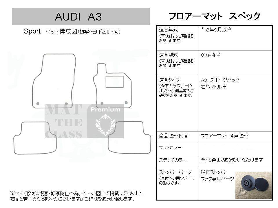 audi-a3sb-8v1_spo