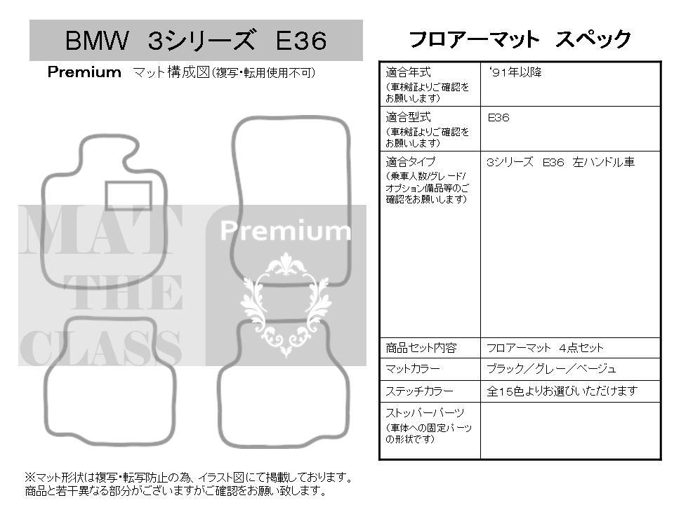 bmw-3-e36_pre