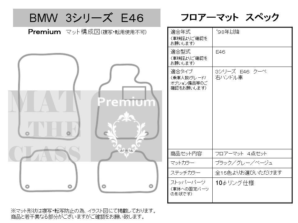 bmw-3-e46_pre