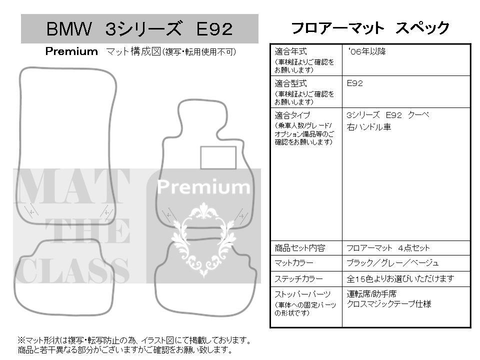 bmw-3-e92_pre