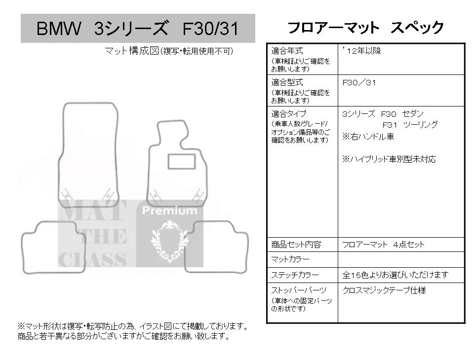 bmw-3-f30_spo