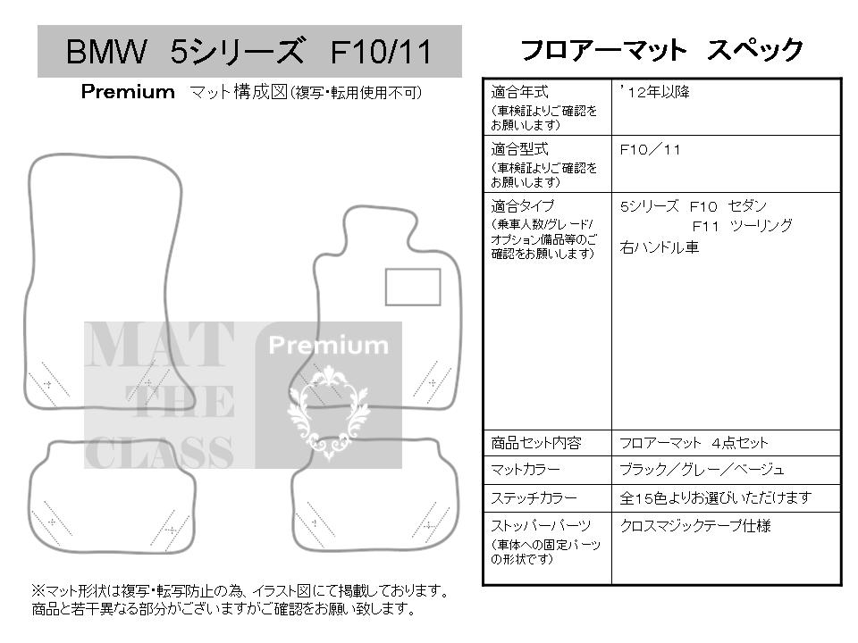 bmw-5-f1011_pre