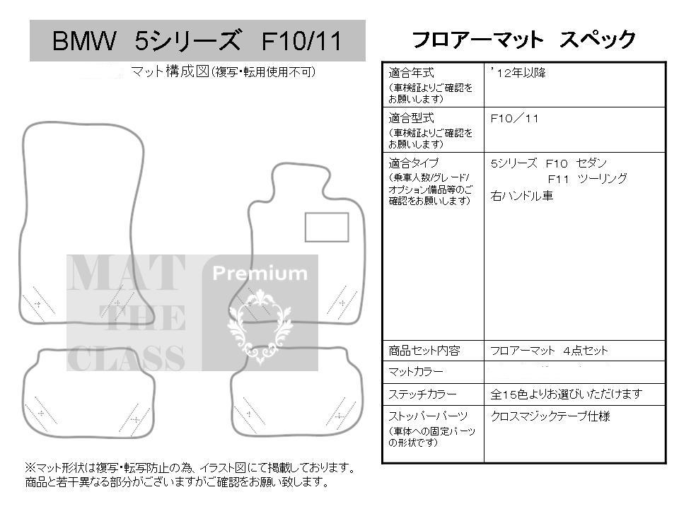 bmw-5-f10_spo