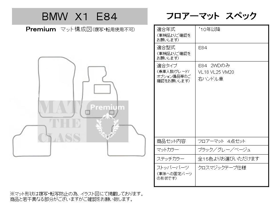 bmw-x1-e84_pre
