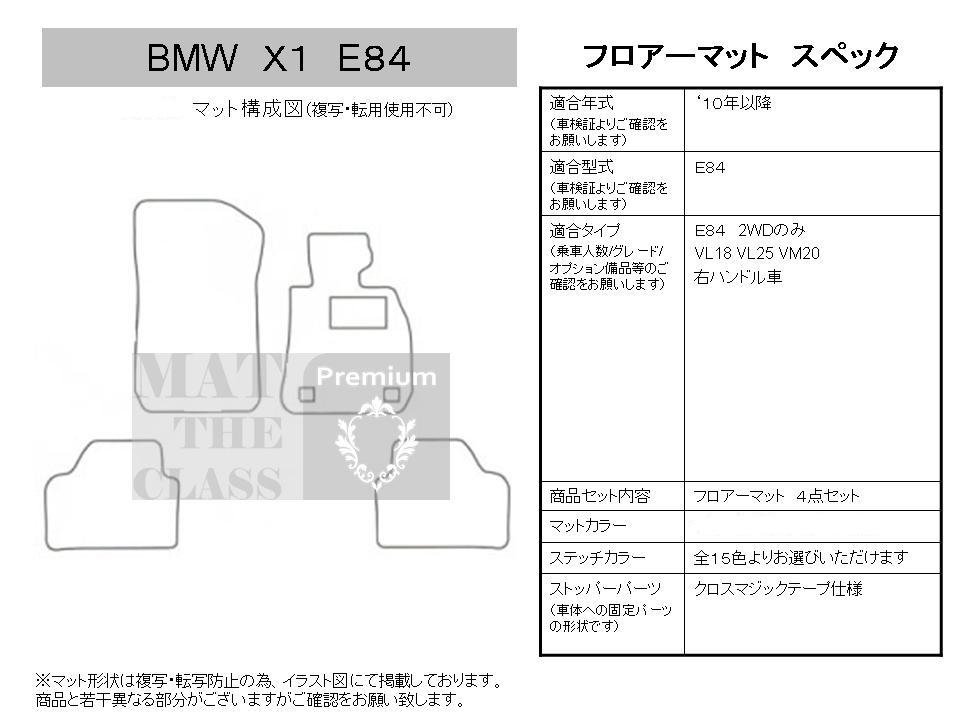 bmw-x1-e84_spo