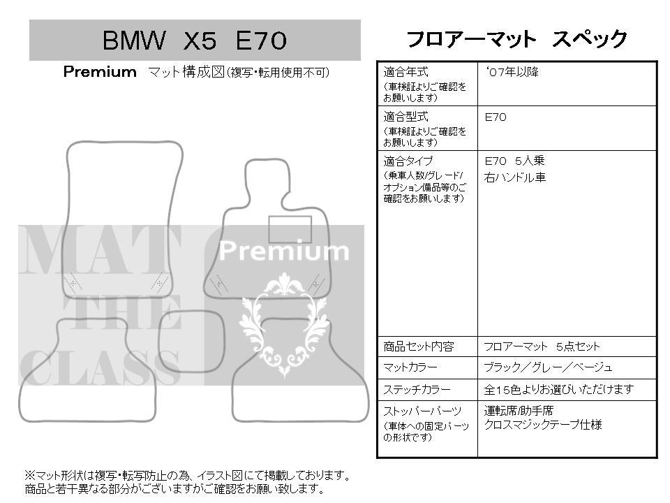 bmw-x5-e70_pre