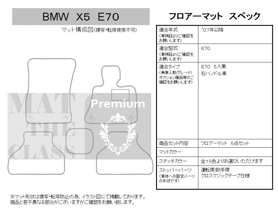 bmw-x5-e70_spo