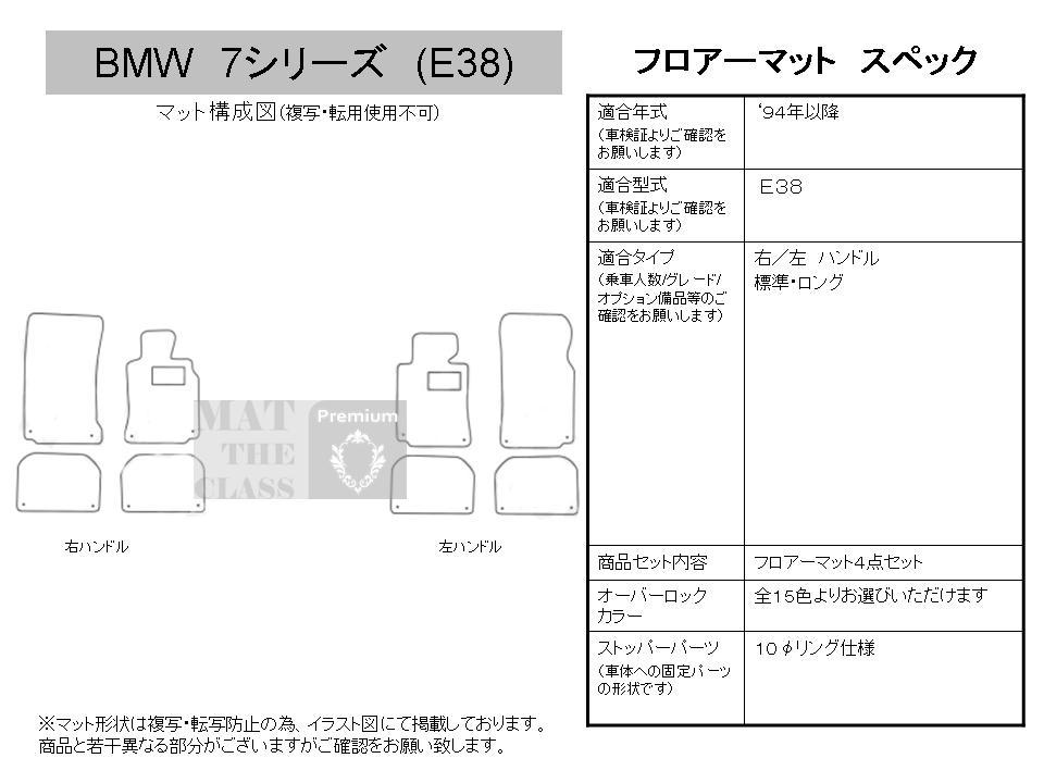 bmw5-e38_spo