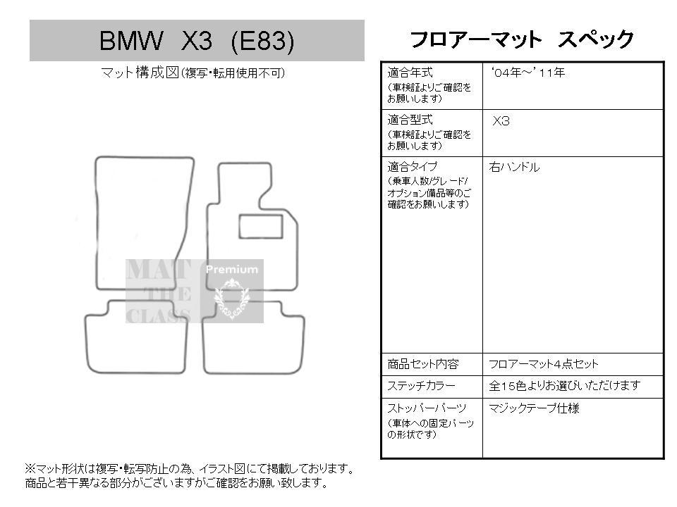 bmwx3_e83_spo