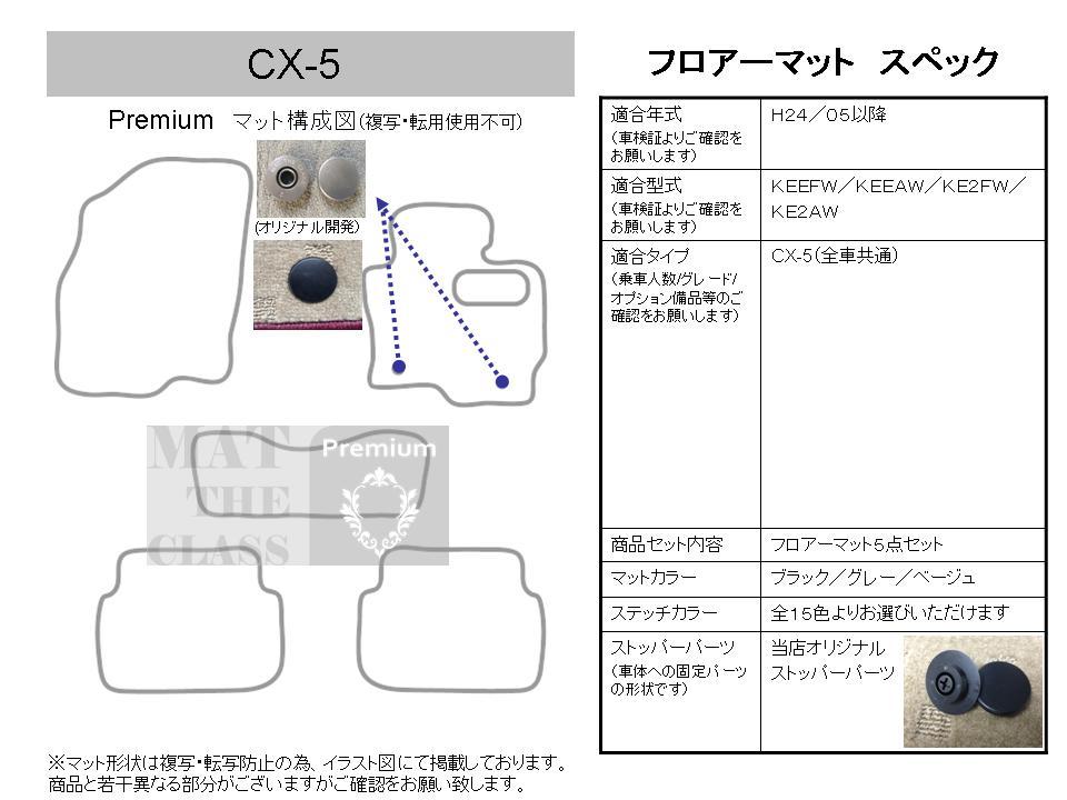 cx-5-2stop_pre