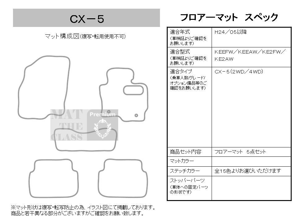 cx-5_spo