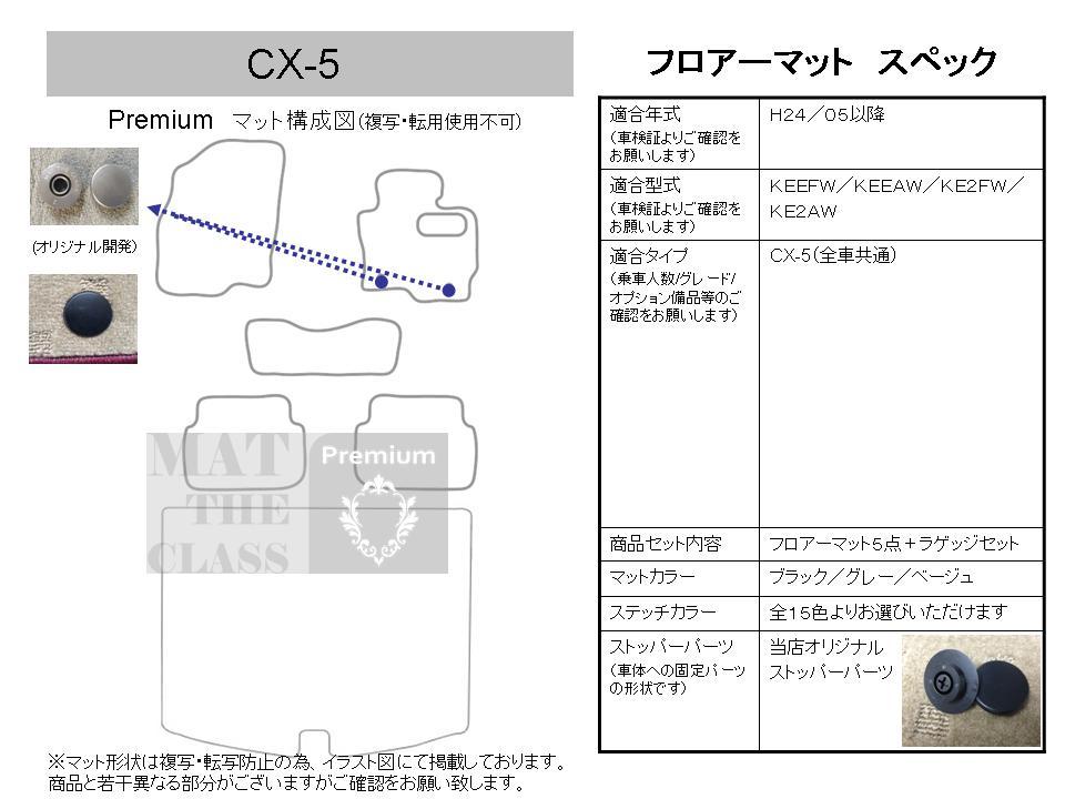 cx-5lugset_pre