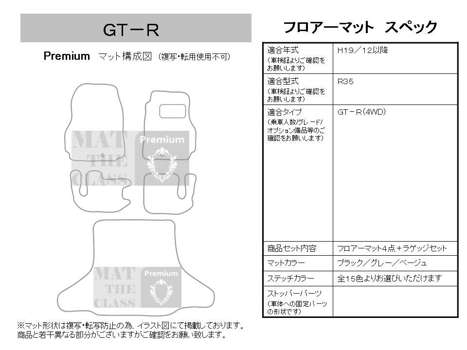 gtr-r35-l-set_pre
