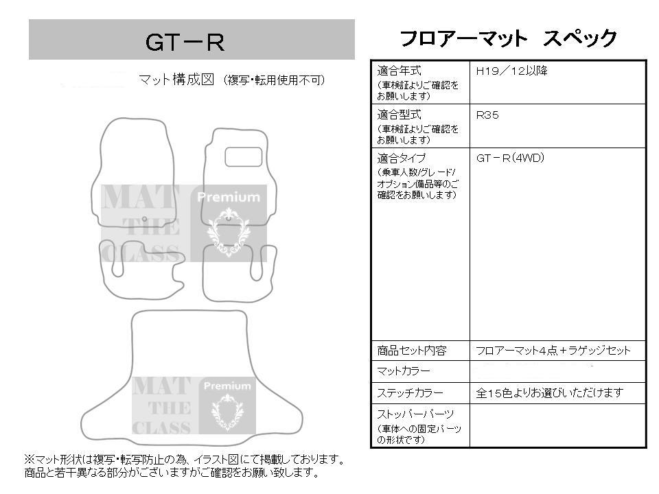 gtr-r35-l-set_spo