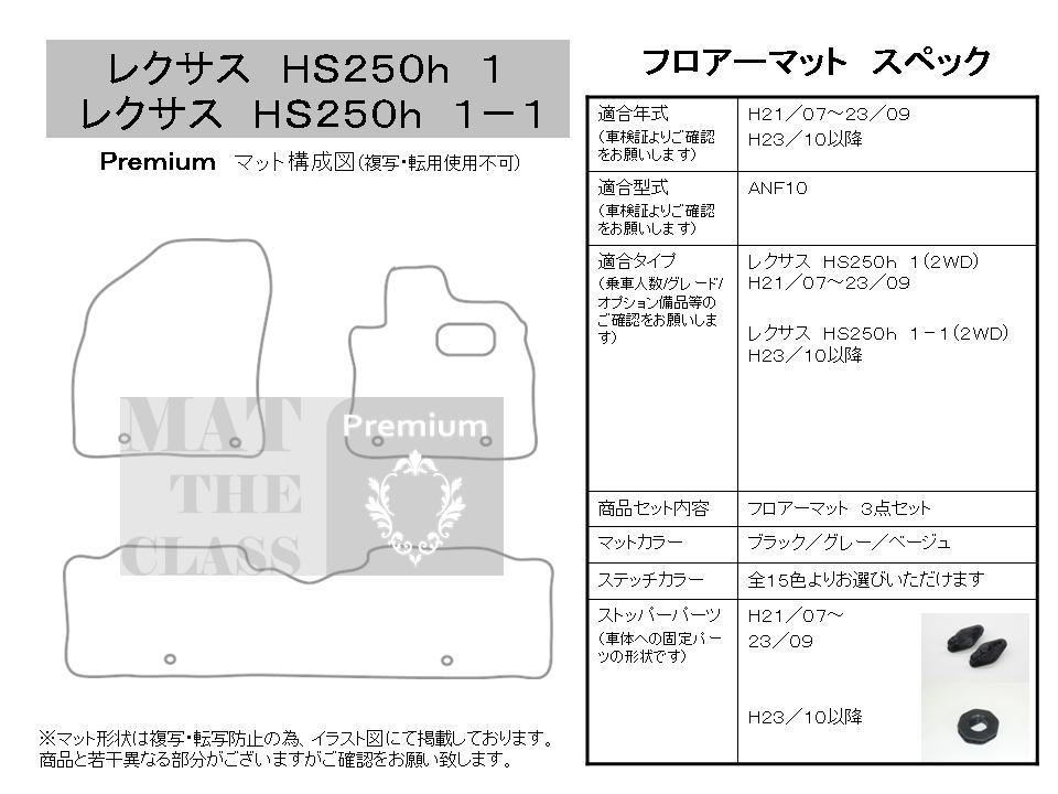 hs250h-1_pre