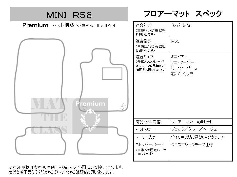 mini-r56_pre