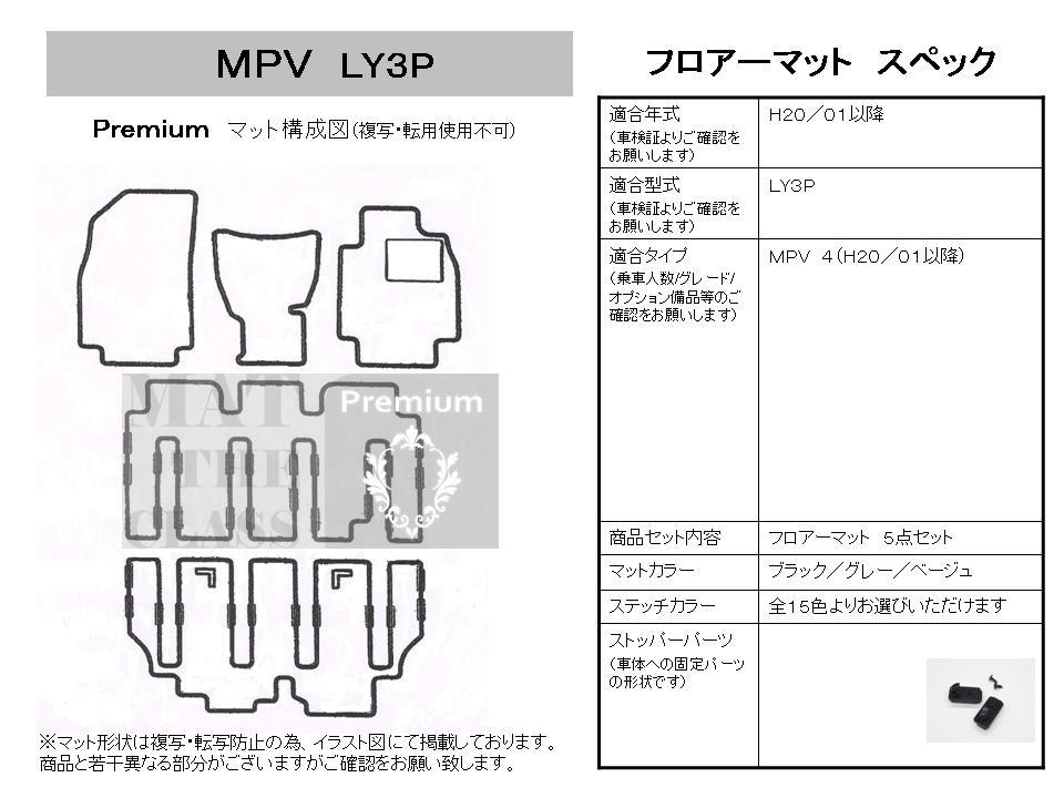 mpv-3-ly3p_pre