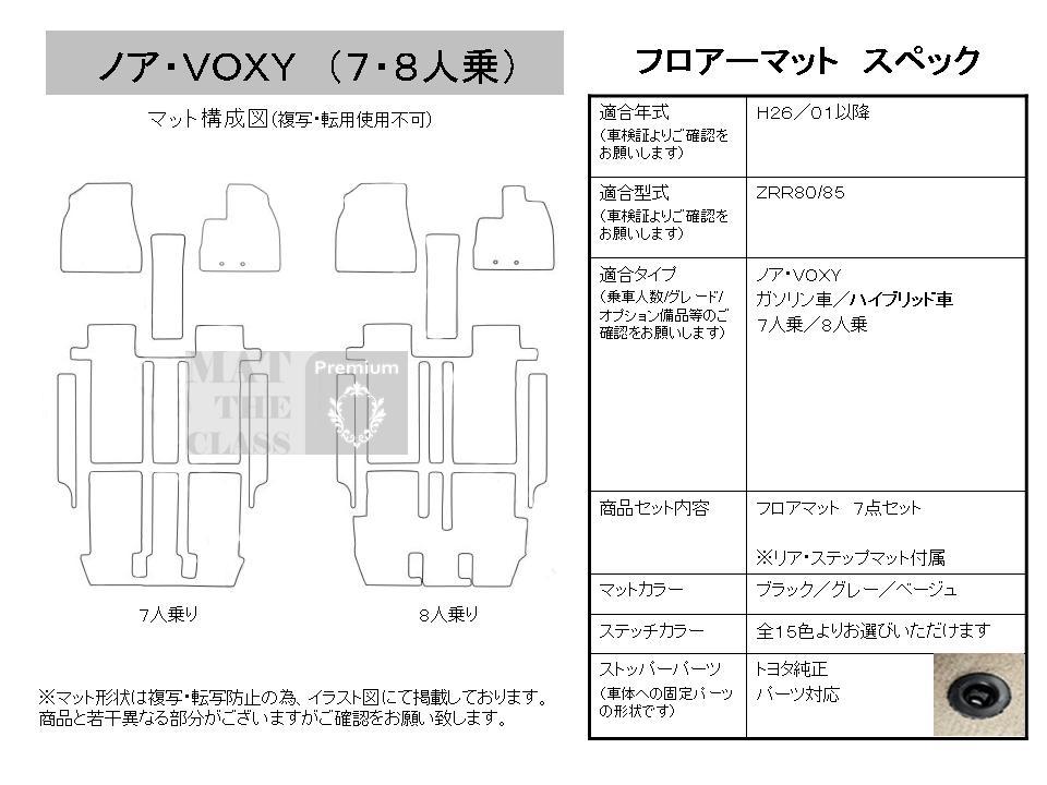 noavoxy-zrr80hv_pre