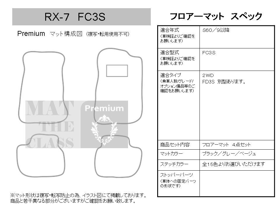 rx7-1-fc3s-_pre