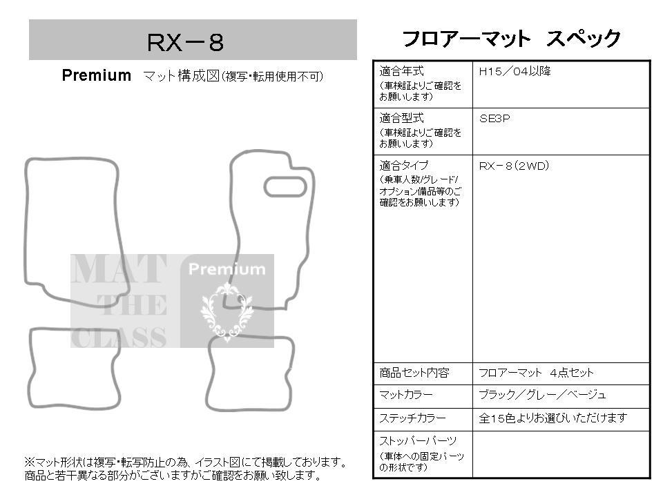 rx8-1-se3p_pre